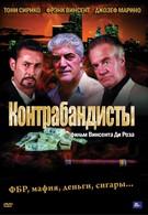 Контрабандисты (2001)