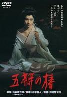 Алая камелия (1965)