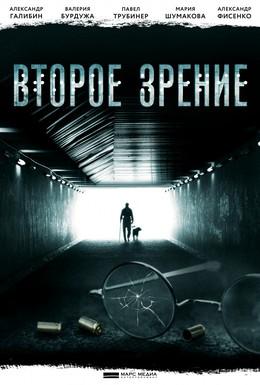 Постер фильма Второе зрение (2016)
