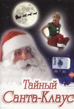 Постер фильма Тайный Санта-Клаус (1998)