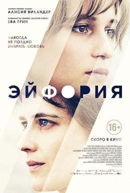 Постер фильма Эйфория (2017)