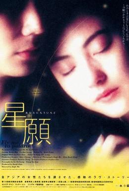 Постер фильма Полетели со мной на Полярную звезду (1999)