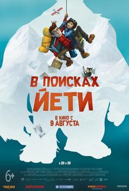 Постер фильма В поисках йети (2017)
