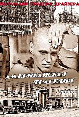 Постер фильма Американская трагедия (1981)