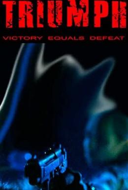 Постер фильма Триумф (2000)