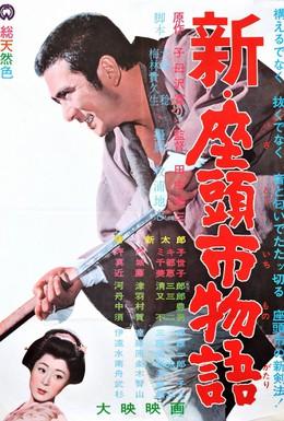 Постер фильма Повесть о Затоичи 3 (1963)