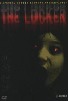 Постер фильма Кошмарная легенда района Шибуя 2 (2004)