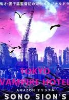 Токийский отель вампиров (2017)