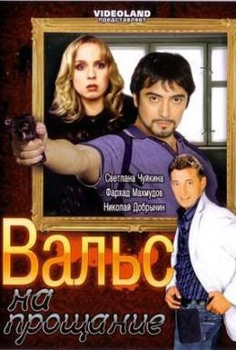 Постер фильма Вальс на прощание (2007)