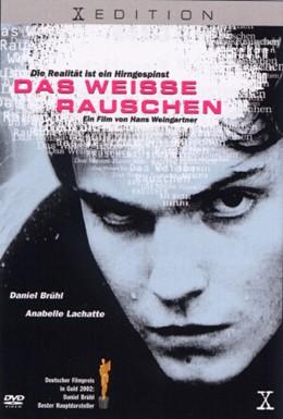 Постер фильма Белый шум (2001)
