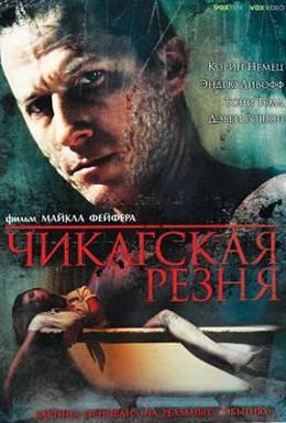 Постер фильма Чикагская резня (2007)