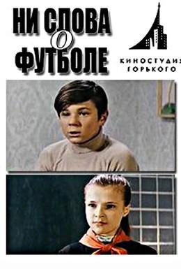 Постер фильма Ни слова о футболе (1973)