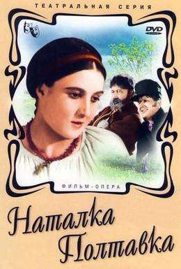 Постер фильма Наталка Полтавка (1936)