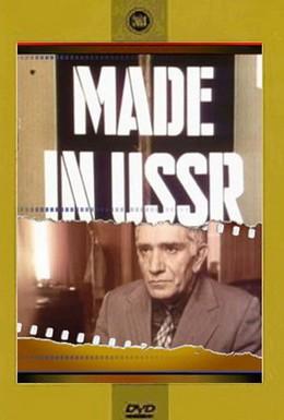 Постер фильма Сделано в СССР (1991)