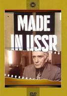 Сделано в СССР (1991)