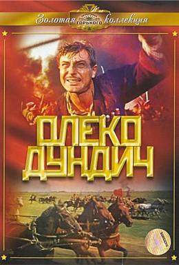 Постер фильма Олеко Дундич (1958)