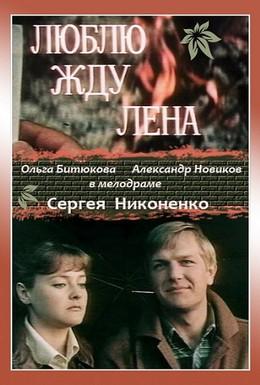 Постер фильма Люблю. Жду. Лена (1983)