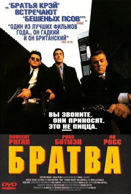 Постер фильма Братва (1996)