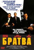 Братва (1996)