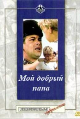 Постер фильма Мой добрый папа (1970)