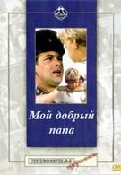 Мой добрый папа (1970)
