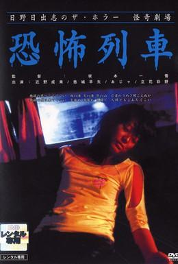 Постер фильма Театр ужаса Хино Хидеси 6: Поезд-призрак (2004)