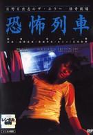 Театр ужаса Хино Хидеси 6: Поезд-призрак (2004)
