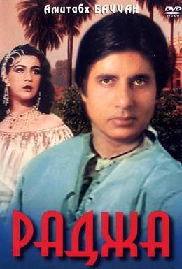 Постер фильма Раджа (1985)