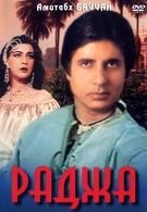 Раджа (1985)
