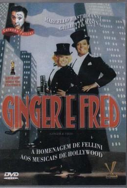 Постер фильма Джинджер и Фред (1986)