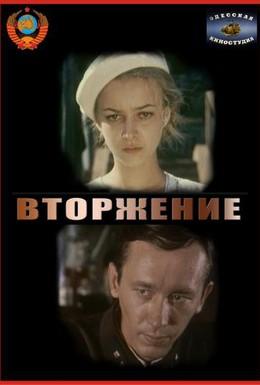 Постер фильма Вторжение (1980)