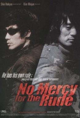 Постер фильма Без сочувствия к грубым (2006)
