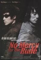 Без сочувствия к грубым (2006)