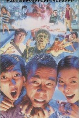 Постер фильма Био-зомби (1998)