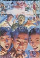 Био-зомби (1998)