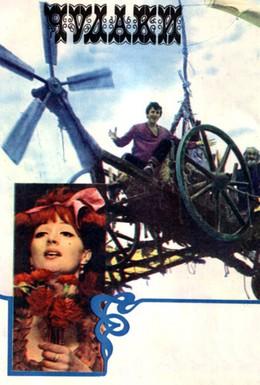 Постер фильма Чудаки (1974)
