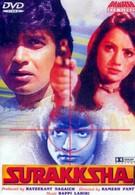 Защита (1979)