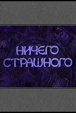 Постер фильма Ничего страшного (2000)