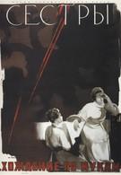 Сестры (1957)