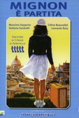 Постер фильма Миньон уехала (1988)