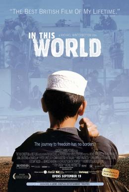 Постер фильма В этом мире (2002)