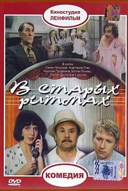Постер фильма В старых ритмах (1982)
