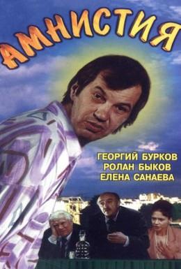 Постер фильма Амнистия (1980)