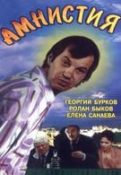 Амнистия (1980)