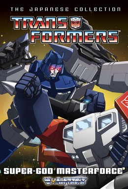 Постер фильма Трансформеры: Воины великой силы (1988)