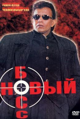 Постер фильма Новый босс (1999)