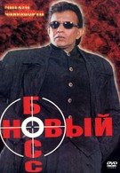 Новый босс (1999)