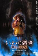 Дом проклятой куклы (2004)