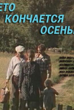 Постер фильма Лето кончается осенью (1981)