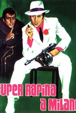 Постер фильма Суперограбление в Милане (1964)